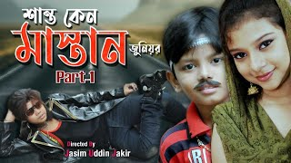 Bangla New Movie - 2016 | Shanto Keno Mastan - 1st Part | Directed By - Jasim Uddin Jakir