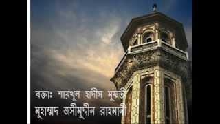 [Bangla Khutba] The Characteristics of the Slave of the Merciful - Mufti Jashimuddin
