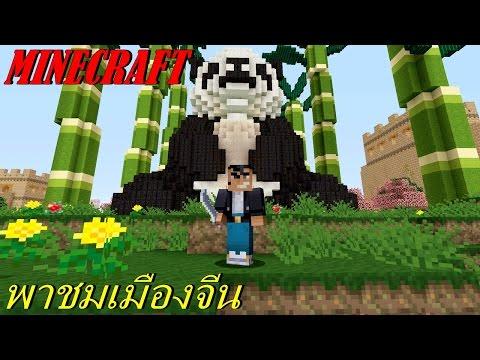 watch BGZ - Minecraft Ps4 ผจญภัยเมืองจีนตามหาหมี chinese mythology