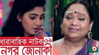 Bangla funny Natok   Nagar Jonaki   EP - 69   Raisul Islam Asad, Intekhab Dinar, Jenny