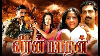 Tamil Full Movie 2016 New Releases HD # Tamil New Movies 2016 Full Movie HD # Veeran Maran