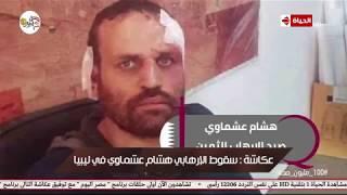 مصر اليوم   توفيق عكاشة عن فيديو القبض على الإرهابي هشام عشماوي: كنت عاملي فيها الخط يا حبيبي