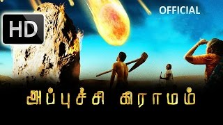 Tamil New Release 2015 HD Full Movie | Appuchi Grammam|New Release Tamil 2015 Hd Film