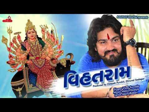 Xxx Mp4 Vijay Suvada Vihat Ram Raghav Digital Vihat Maa New Gujarati Song 2017 3gp Sex