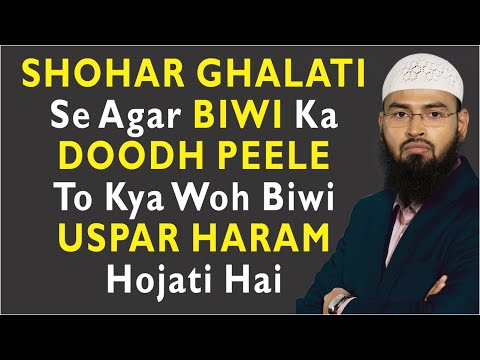 Sohar Ghalati Se Agar Biwi Ka Doodh Peele To Kya Woh Biwi Uspar Haram Hojati Hai By Adv. Faiz Syed