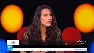 رنا علم الدين: لما عشت في السعودية فهمت نفسي بشكل أفضل
