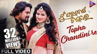 Tofa Chandini re | Full Video | Mu Paradesi Chadhei | Humane Sagar ,Aseema Panda | Tarang Music