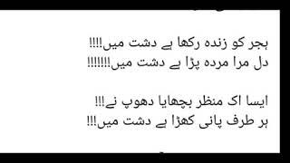 Hijar ko zinda Rakha Hai Dasht me Best Poetry ever 2018