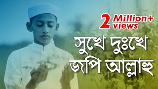 Bangla best islamic song 2016 । Shukhe Dukhe jope Allahu __ Kalarab Shilpigosthi।
