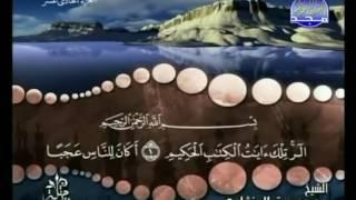 سورة يونس الشيخ محمد صديق المنشاوي رحمه الله ترتيل من قناة المجد