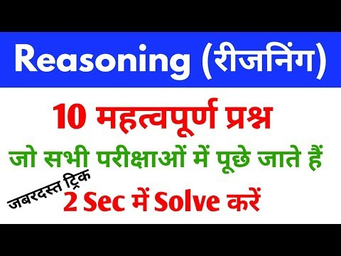Reasoning Tricks in hindi For railway group d loco pilot technician rpf ssc vdo & all