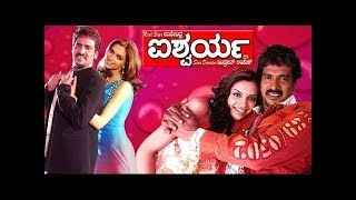 Kannada Romantic Movies Full | Aishwarya ಐಶ್ವರ್ಯ | Deepika Padukone, Upendra