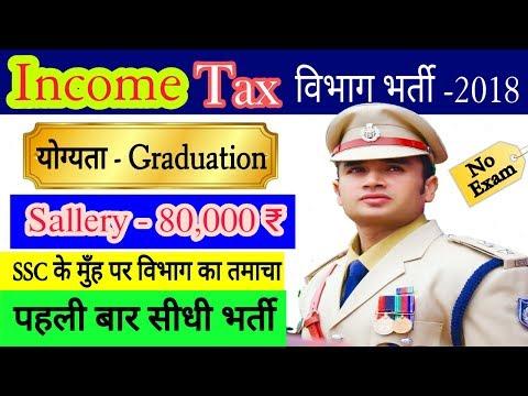 Xxx Mp4 Income Tax Department भर्ती 2018 Selection Process Cut Off Best Books Govt Job BoranSir 3gp Sex