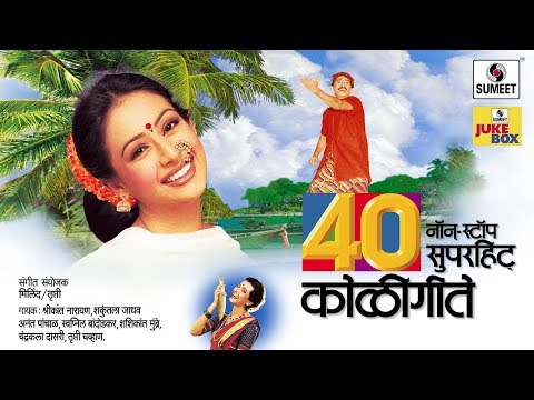 Xxx Mp4 40 Nonstop Superhit Koligeete Marathi Koligeet Sumeet Music 3gp Sex