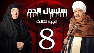 Selsal El Dam Part 3 Eps  | 8 | مسلسل سلسال الدم الجزء الثالث الحلقة