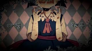 [UNI/유니] 빨간구두(The Red Shoes) [Original]