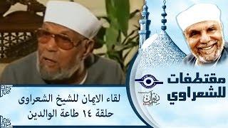 الشيخ الشعراوى | لقاء الايمان | الحلقة ١٤ - طاعة الوالدين