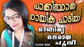 പാക്കിസ്ഥാനി ഗായിക പാടിയ മാണിക്യ മലരായ പൂവി Oru Adaar Love  Manikya Malaraya Poovi  pakistani Singer