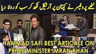 Hammad Safi Best Article on Prime Minister Imran Khan| Best of PM Imran Khan| Hammad Safi | PTI News