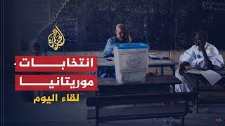 لقاء اليوم - محمد فال بلال.. الانتخابات الرئاسية بموريتانيا لعام 2019