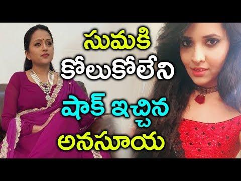 సుమకి కోలుకోలేని షాక్ ఇచ్చిన అనసూయ | Anasuya given by the shock of Suma |  GARAM CHAI