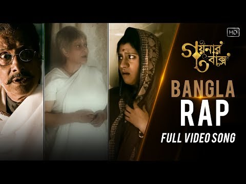 Xxx Mp4 Bangla Rap Goynar Baksho Moushumi Chatterjee Konkona Sen Srabanti Debojyoti Mishra 3gp Sex