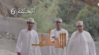 مسلسل #العماني حارة الأصحاب الحلقة 6 جديد #رمضان 2018