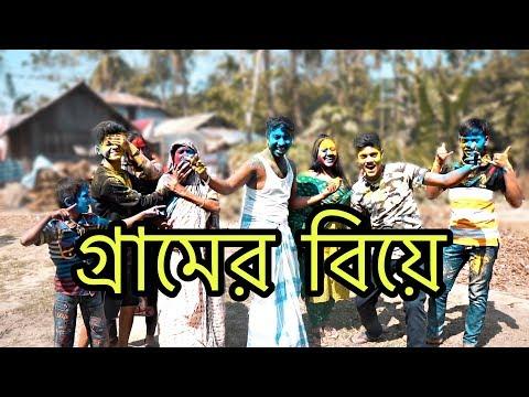 Xxx Mp4 BANGLADESHI VILLAGE WEDDING গ্রামের বিয়ে 3gp Sex