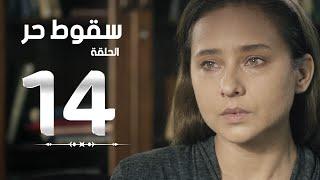 مسلسل سقوط حر - الحلقة 14 ( الرابعة عشر ) - بطولة نيللي كريم - Sokoot Hor Series Episode 14