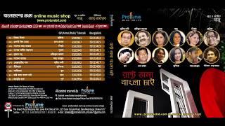 Rastro Bhasha Bangla Chai By PROTUNE(JUKEBOX)