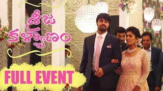 Chiranjeevi Daughter Wedding Reception Full Event    Sreeja    SreejaKalyanam    Ram Charan