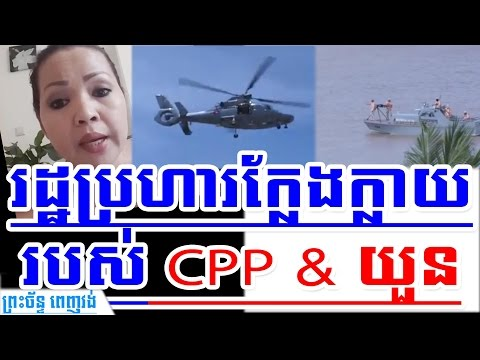 Khmer News Today   Sophy Kay: CPP and Yuon Fake Coup D'etat Planning   Cambodia News Today