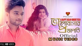 Valobashar Projapoti | Bangla Music Video 2017 | Sabbir Arnob & Priyanka | BAPPY KHAN | Nahin & Toma