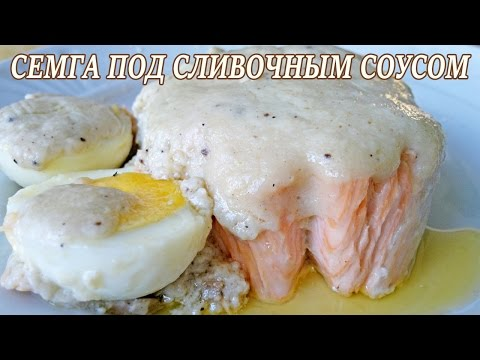 Семга под сливочным соусом рецепт