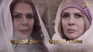 مسلسل عطر الشام 2 ـ الموسم الثاني ـ الحلقة 1 الأولى كاملة HD | Etr Al Shaam