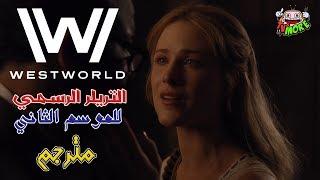 مترجم | التريلر الرسمي لمسلسل العالم الغربي (ويستوورلد) - الموسم الثاني
