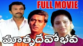 Matru Devo Bhava Full Length Telugu Movie || Madhavi, Nassar, Y. Vijaya || DVD Rip