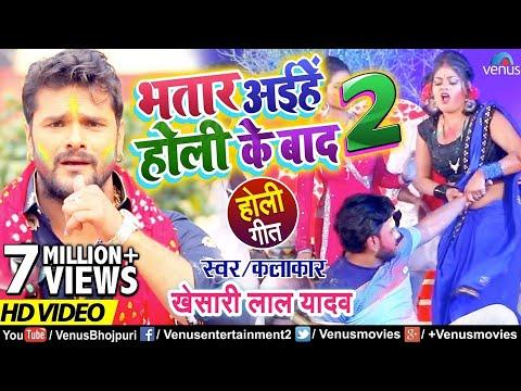 Xxx Mp4 HD VIDEO Khesari Lal Yadav Bhatar Aihe Holi Ke Baad 2 भतार अइहे होली के बाद New Holi Song 3gp Sex
