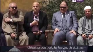 """عين علي البرلمان - كاميرا البرنامج في حضرة جلسة حوارية حول جهود لجان المصالحات بالصعيد """""""