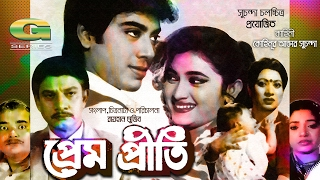 Prem Priti | Full Movie | Topu Raihan | Priya | Prabir Mitra | Dolly Johur |Shoukot Akbor