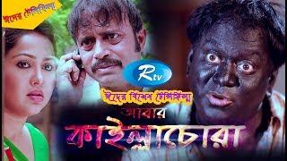 Abar Kailla Chora - আবার কাইল্লা চোরা  | Mir Sabbir | Nadia | Bangla Telefilm  | Rtv