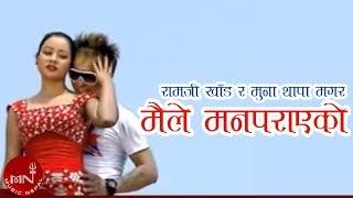 Maile Mann Parayeko By Ramji Khand and Muna Thapa Magar