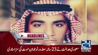 News Headlines   12:00 AM   29 May 2017   24 News HD