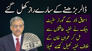 Tariq Bajwa Played an Important Role to Rise US Dollar