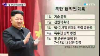 北 김정은 '7일 전쟁계획'? / YTN