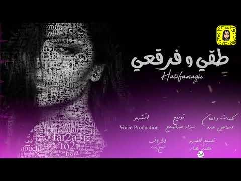 Haiifamagic To2i wfar2a3i [Official Music Video] /هيفا ماجيك طقي وفرقعي