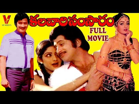 Xxx Mp4 KALAVARI SAMSARAM TELUGU FULL MOVIE KRISHNA SRIDEVI V9 VIDEOS 3gp Sex