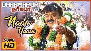 Vijayakanth Hit Songs | Naan Yaaru Video Song | Dharmapuri Tamil Movie | Vijayakanth | Sirpy