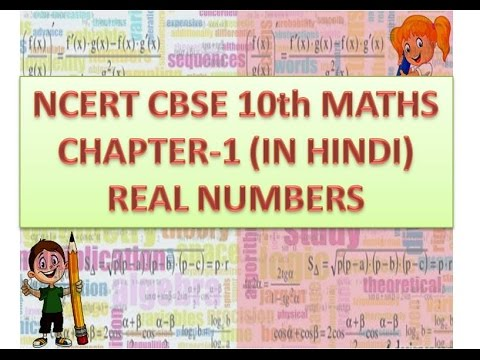 Xxx Mp4 NCERT CBSE 10th MATHS CHAPTER 1 REAL NUMBERS HINDI 3gp Sex