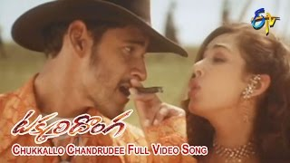 Chukkallo Chandrudee Full Video Song | Takkari Donga | Mahesh Babu | Bipasha Basu | ETV Cinema